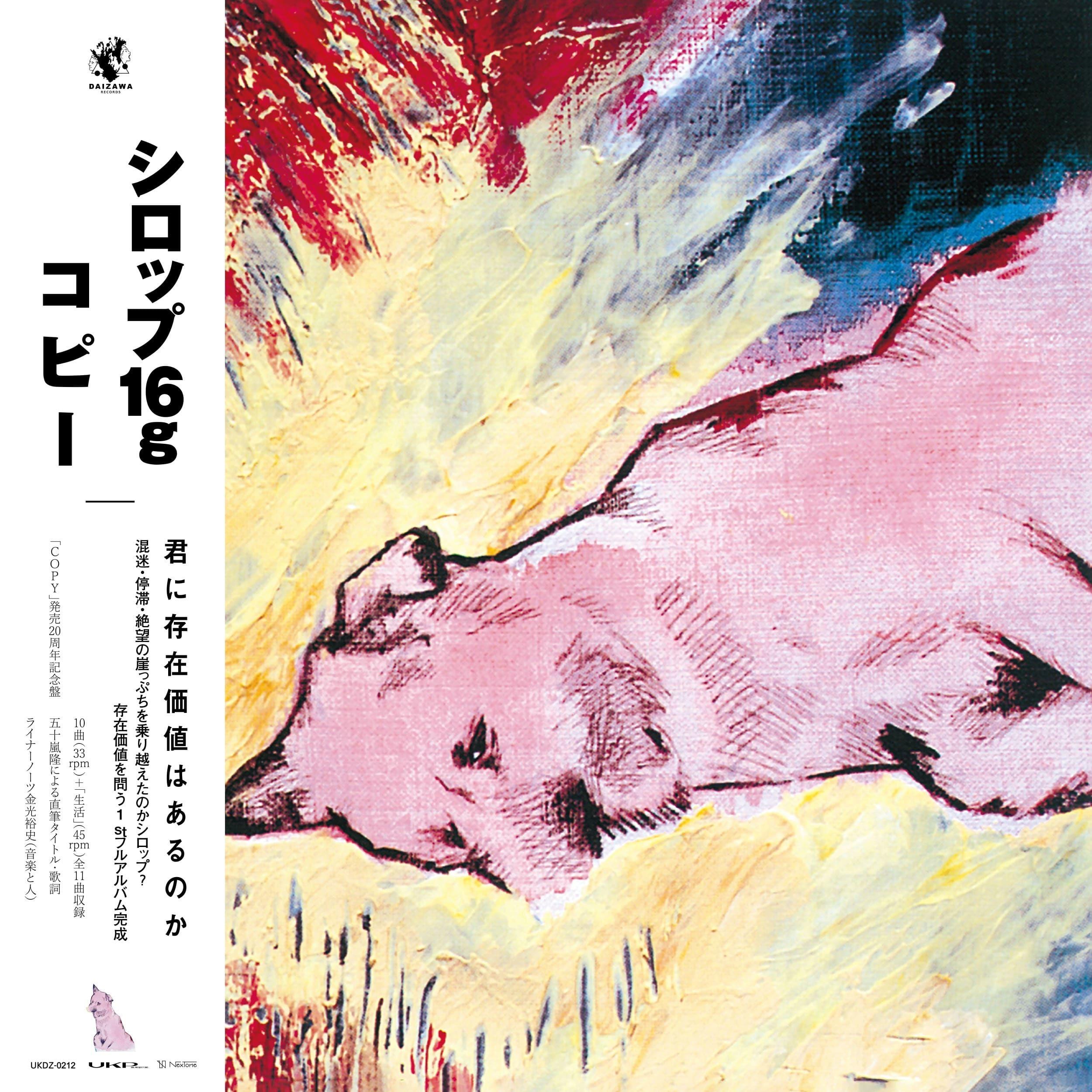 10/5新譜:「COPY」発売20周年記念盤(アナログレコード)