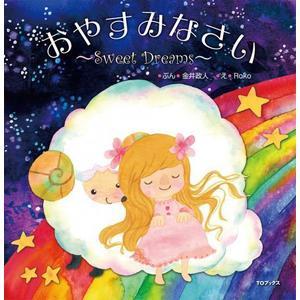 「おやすみなさい~Sweet Dreams~」限定Ver.