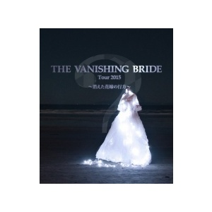 Blu-ray「The Vanishing Bride Tour 2015 ~消えた花嫁の行方~」