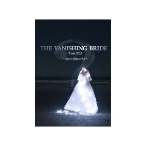 DVD「The Vanishing Bride Tour 2015 ~消えた花嫁の行方~」