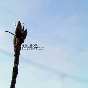 Album「冬空と君の手」