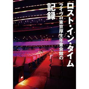 DVD「ロスト・イン・タイム ライヴat東京厚生年金会館の記録」