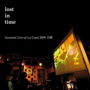 「Acoustic Live at La Cana 2009立秋」