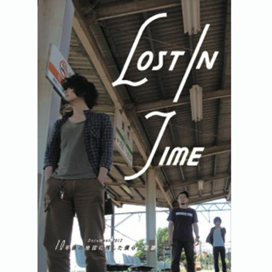 LOST IN TIME Document 2012「10年目の地図に残した僕らの足跡」