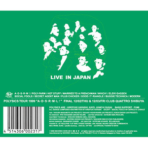 Album「LIVE IN JAPAN(LIVE ALBUM)/6-D(RE-MIX ALBUM)」