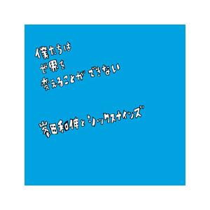 峯田和伸とシックスナインズ / Single 「僕たちは世界を変えることができない」(CD)