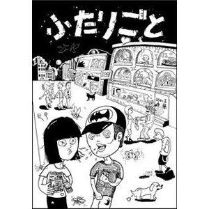 イノマー&ミネタ / DVD 「ふたりごと」