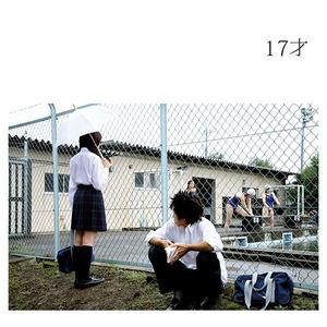 Single「17才」