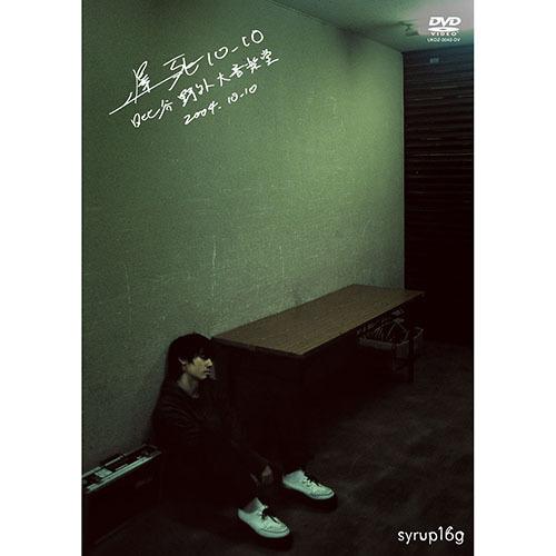 DVD「遅死10.10」(ちしじゅってんじゅう)日比谷野外大音楽堂」」