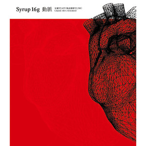 Album「動脈」