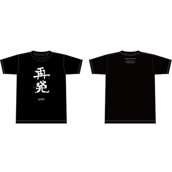 「再発Tシャツ」(五十嵐隆自筆デザイン)