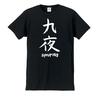 会場限定Tシャツ「九夜」 (五十嵐隆直筆デザイン)