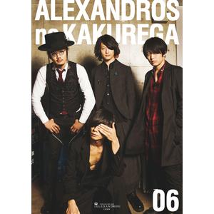 [ALEXANDROS]CREW限定:「アレキサンドロスの隠れ家」vol.06