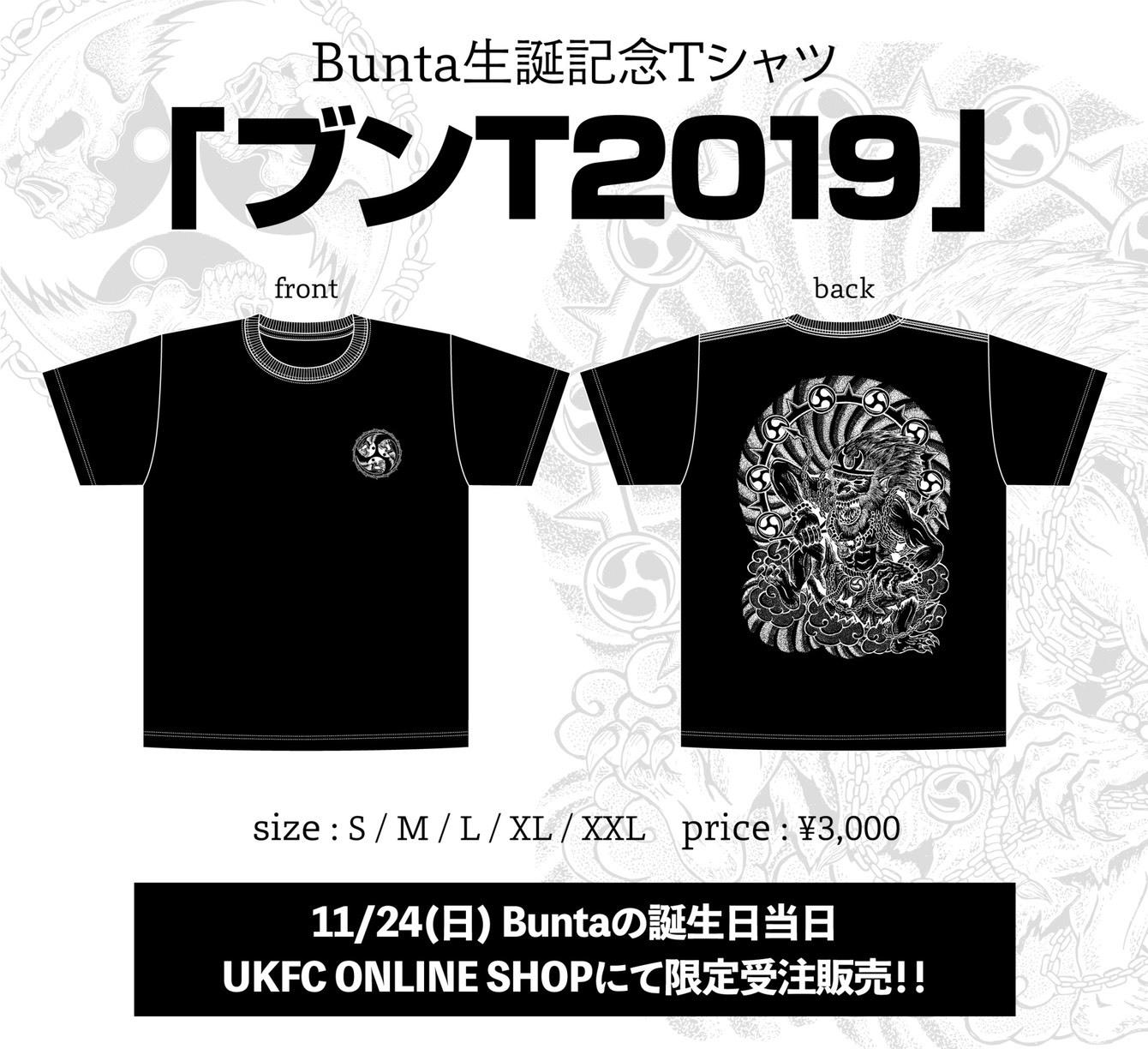 【受注生産:12月中旬出荷予定】Bunta生誕記念Tシャツ「ブンT2019」