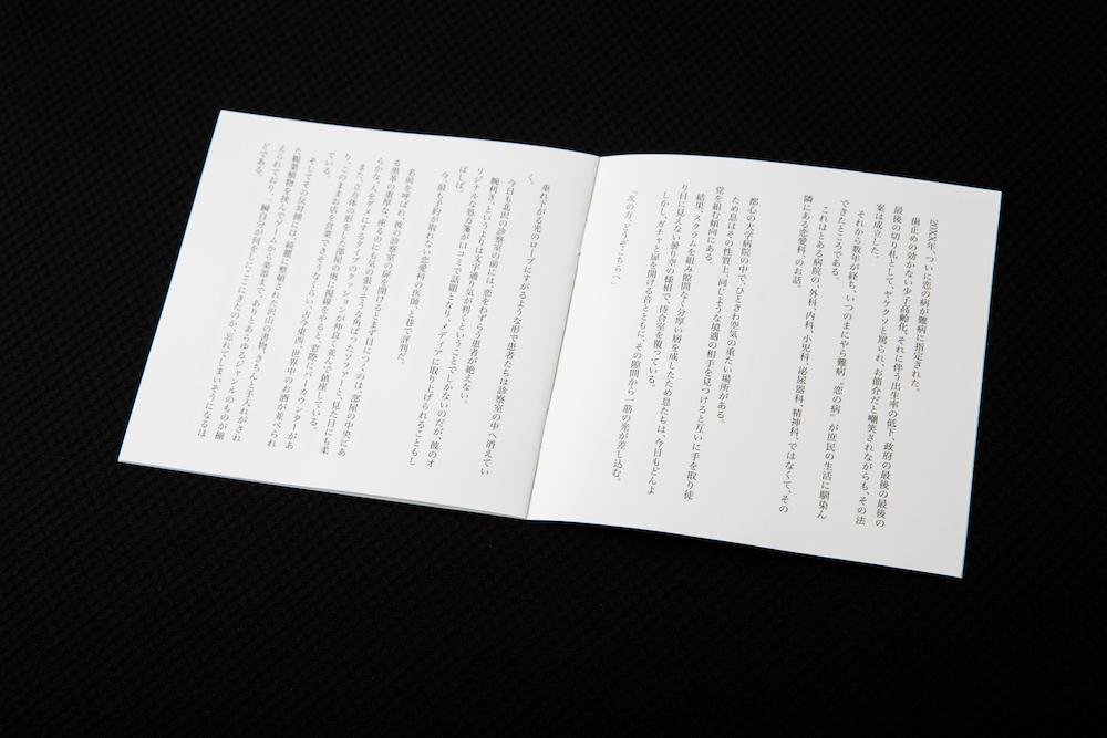 """金井政人・著「恋が""""落ちる""""ことについて」ブックレット付オリジナル・スマホリング"""