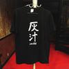 灰汁Tシャツ(五十嵐隆直筆デザイン)
