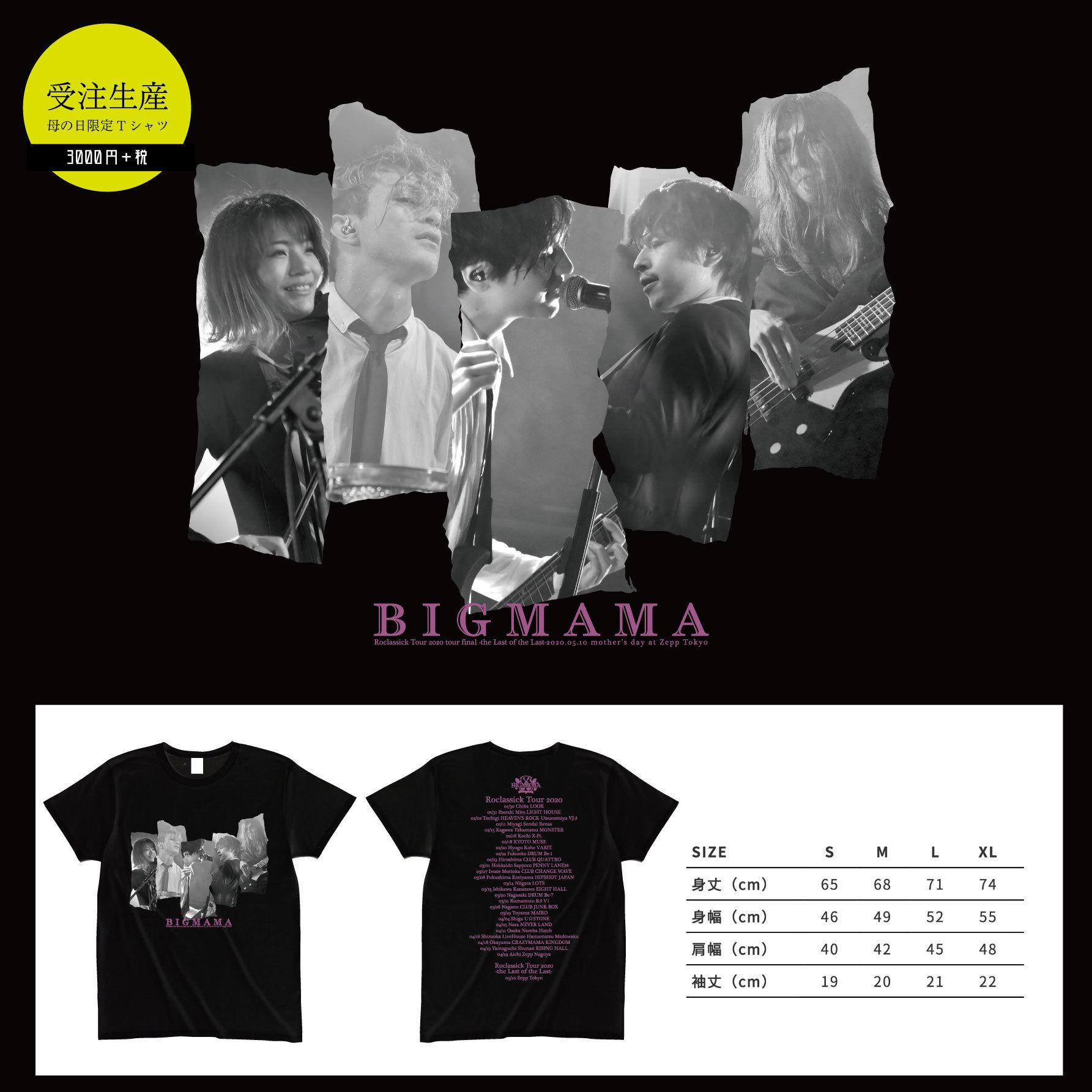 【受注生産】 Roclassickツアー2020 母の日限定Tシャツ