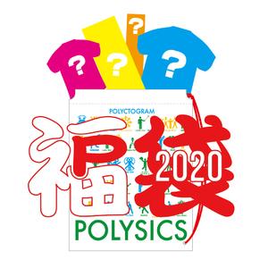 POLYSICS 「福袋2020」