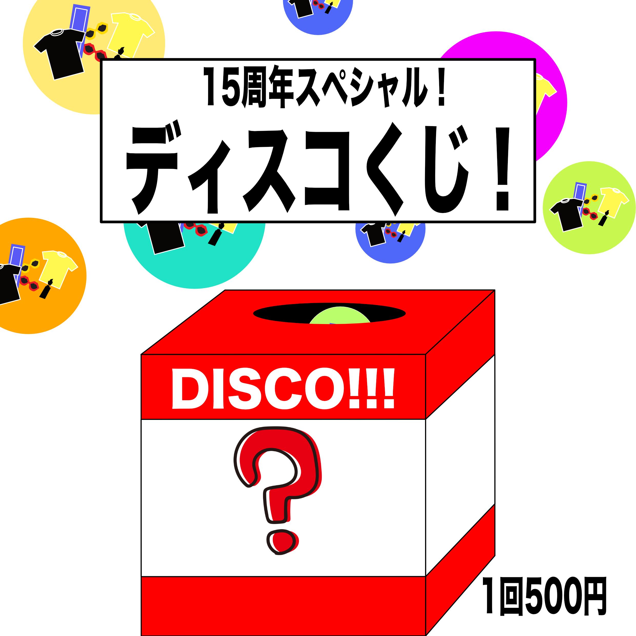 15周年スペシャル!ディスコくじ