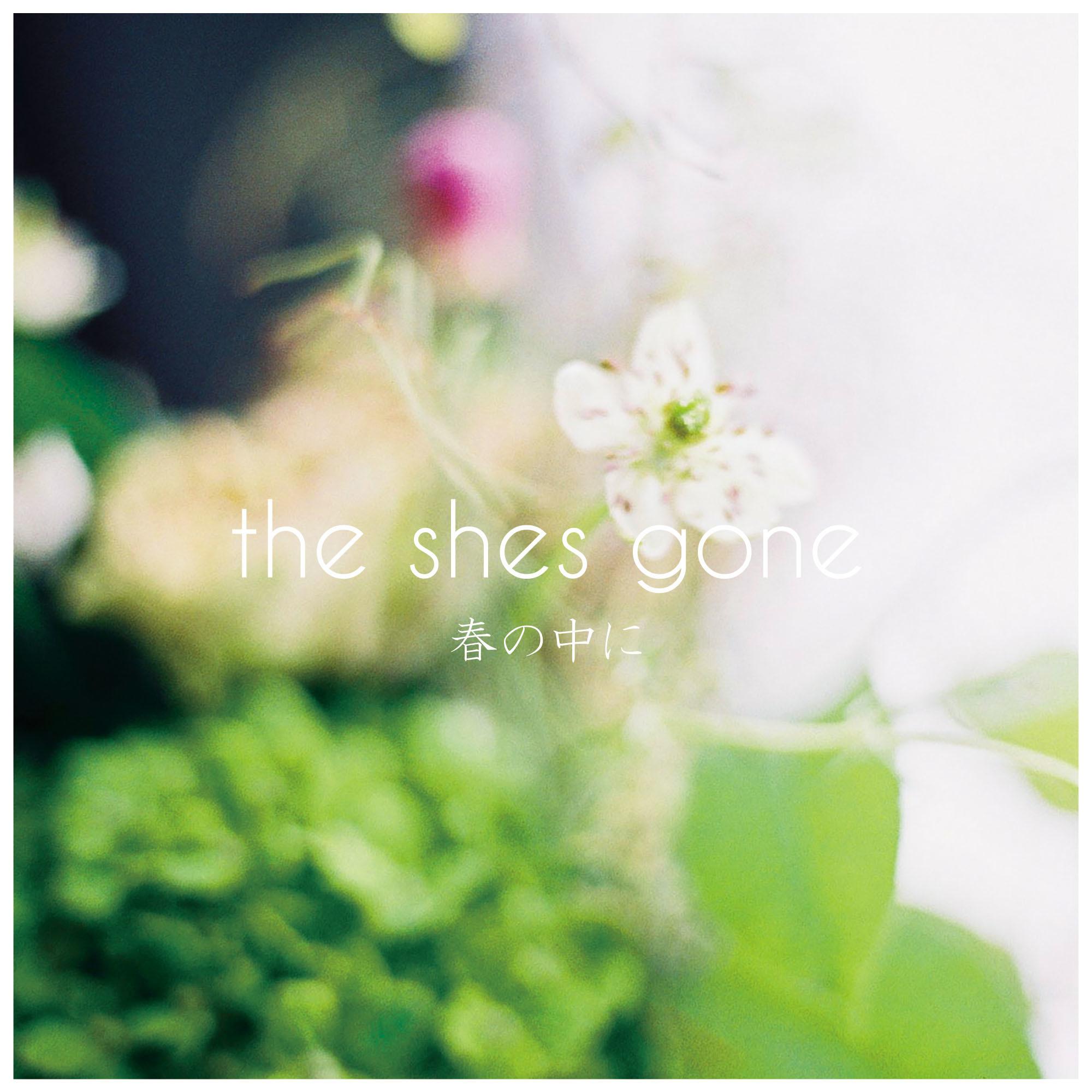 通販限定CD「春の中に」