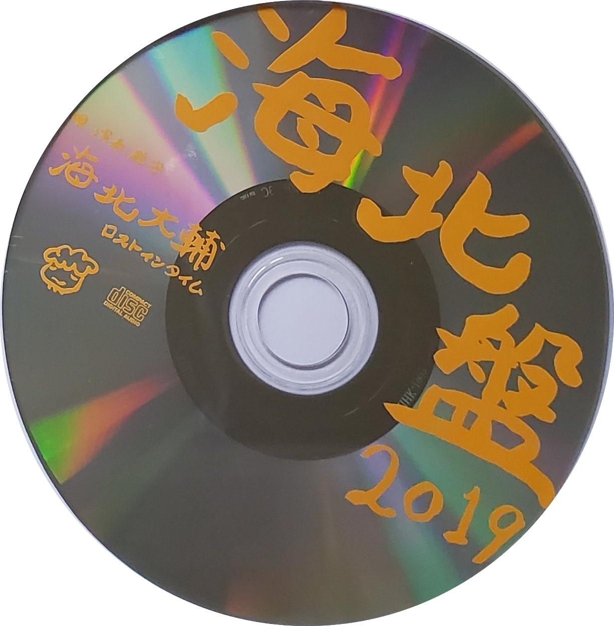 海北盤2019(ナンバリング無しver.)