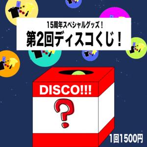 15周年スペシャル!第2回ディスコくじ