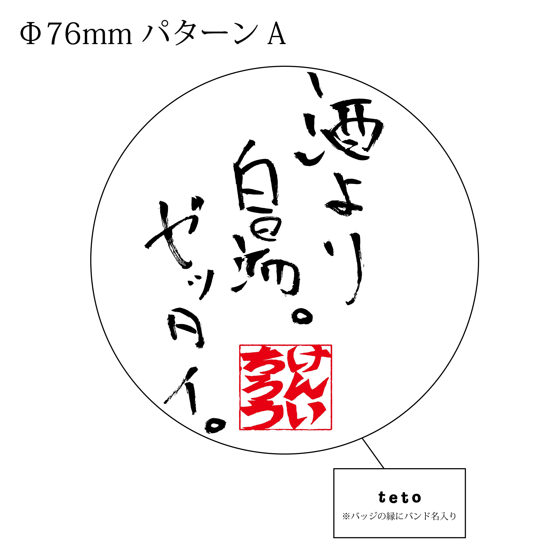 【受注販売】格言バッジ・クリアファイルセット(佐藤健一郎直筆デザイン)