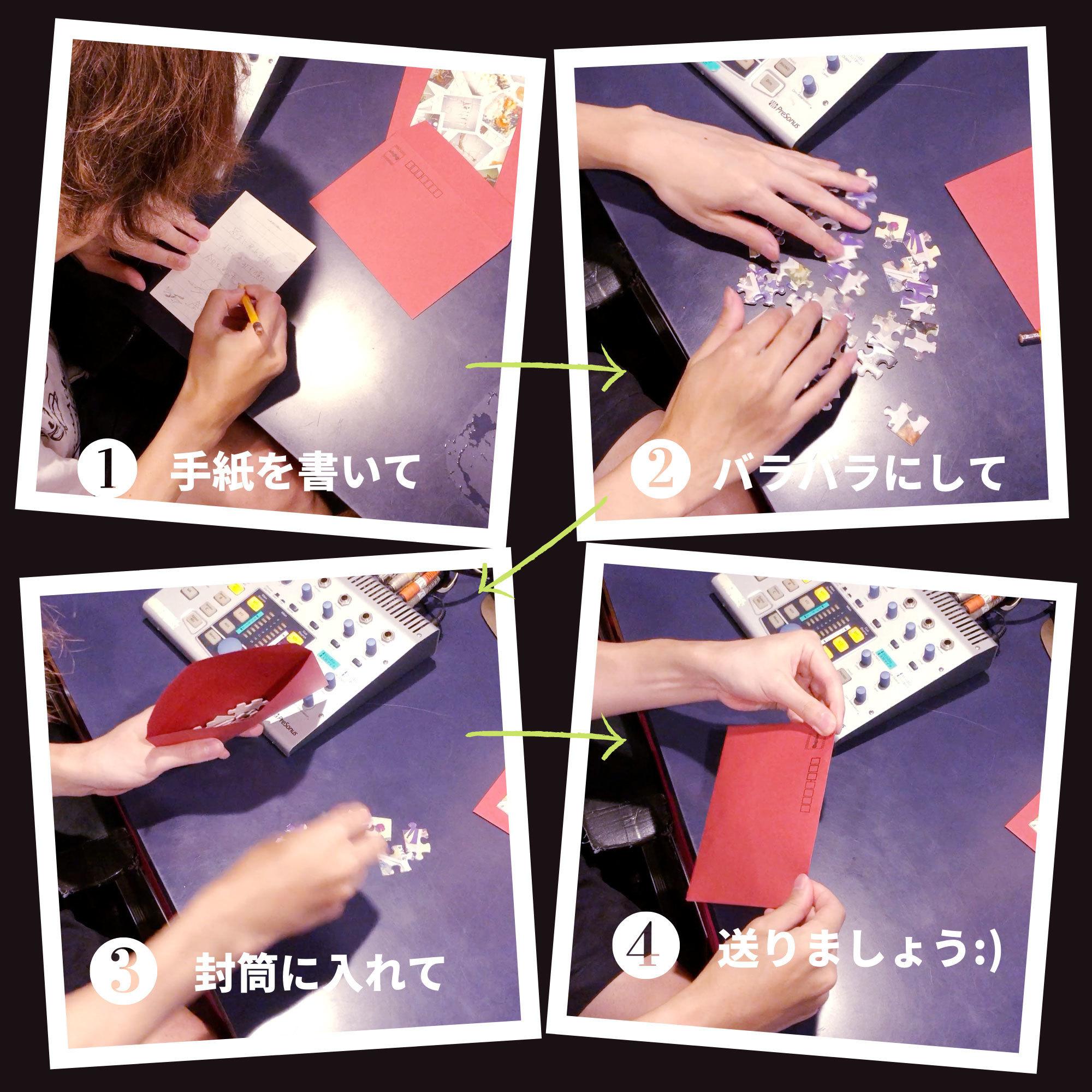 パズルポストカードセット