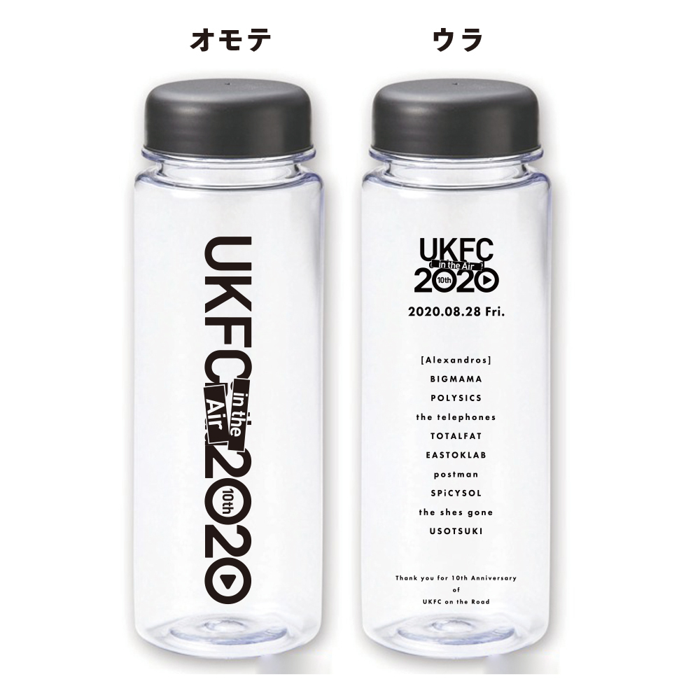 UKFC OFFICIAL GOODS PACKAGE