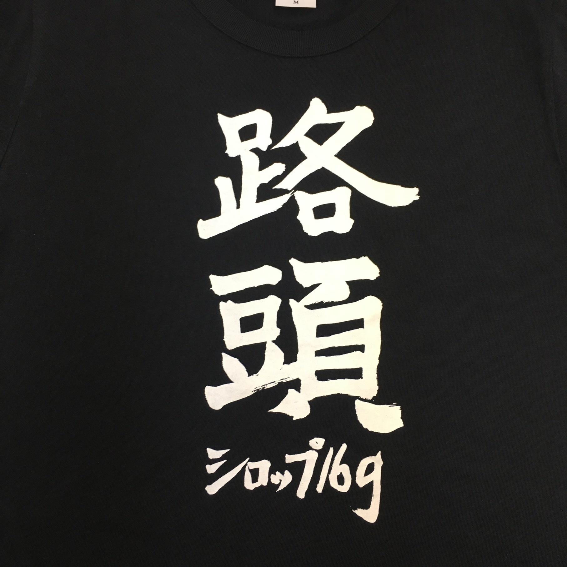 路頭Tシャツ(五十嵐隆直筆デザイン)
