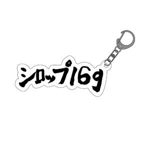 【再入荷】アクリルキーホルダー(五十嵐隆手書きロゴ)