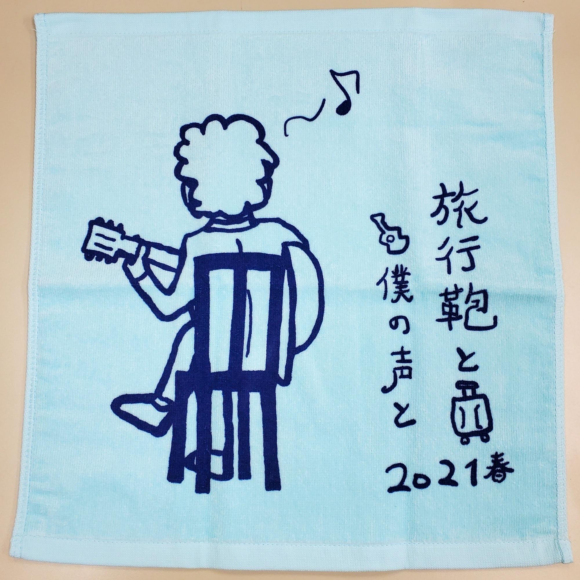 旅行鞄と僕の声と2021 ハンドタオル