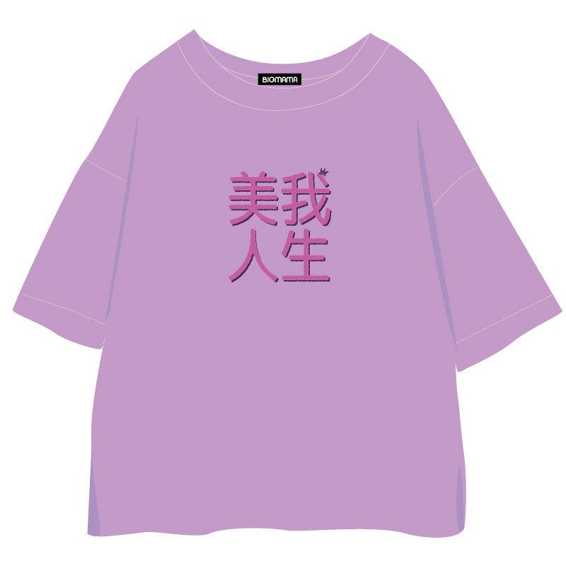 美我人生 Tシャツ